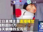 yuansan-tidur-di-videonya.jpg