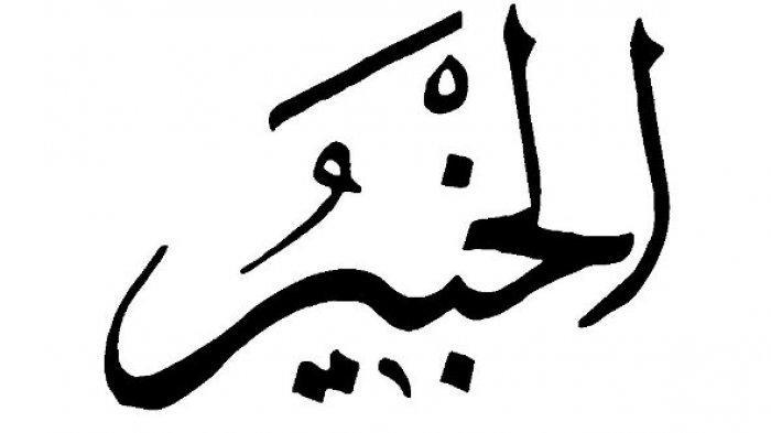 Arti Al Khabir Asmaul Husna Disebut Dalam Surat Al-Mulk Ayat 14, Al Hajj Ayat 63 dan Luqman Ayat 16