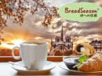 breadseason_20180209_183246.jpg