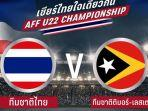 link-live-streaming-thailoand-vs-timor-leste.jpg