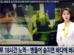 pemberitaan-abk-indonesia-di-kapal-ikan-china-di-media-korea-selatan.jpg