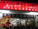 katak-beracun-yang-dimasak-di-restoran-korea_20170425_154552.jpg