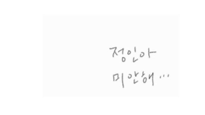 'Maafkan aku Jung In-ah' menjadi trending di media sosial