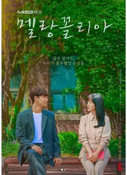 Drama yang akan tayang di Korea Selatan 3 November 2021.Lee Do Hyun dan Im Soo Jung di Melancholia