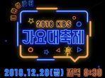 live-streaming-kbs-gayo-daechukje-2018-berikut-deretan-line-up-pengisi-acara.jpg