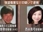 mantan-sekretaris-parlemen-jepang-merampok-uang-100-juta-yen-untuk-beli-ferrari_20181109_092300.jpg