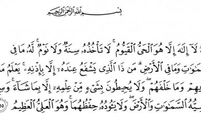 Bacaan  ayat Kursi