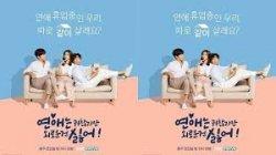 Drakorindo, Download Drakor LonelyEnoughtoLove, Streaming Drama Korea Ji Hyun Woo dan Kim So Eun