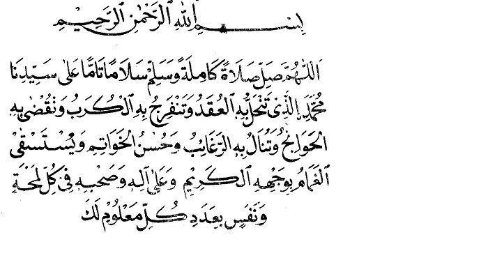 Bacaan Sholawat Nariyah