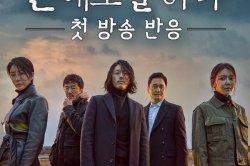 8 Drama Korea Kriminal dengan Alur Cerita Pembunuhan Terbaik: Dari Voice hingga Tell Me What You Saw