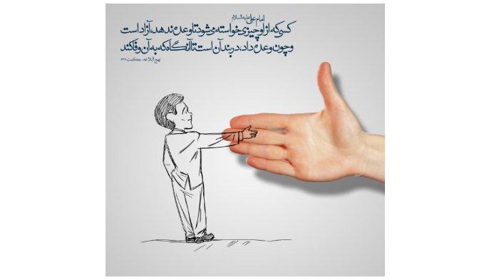 Zakat Fitrah untuk Peminta-minta dan Mahrum