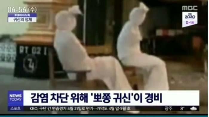 Viral Pocong Indonesia Masuk Media Korea Selatan Gara-gara Virus Corona, Nonton Videonya