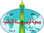 wahdah-islamiyah-logo.jpg
