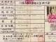 KTP_Jaman_Jepang_Dgn_Setempel.jpg<pf>Picture_177.jpg