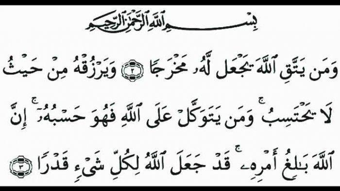 Ayat Seribu Dinar -