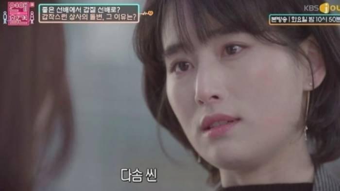 Aktris Korea Geun Eun Chae