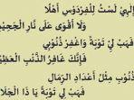 syair-abu-nawas-itiraf.jpg