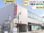 bank-mufg-cabang-konan-perfektur-aichi.jpg