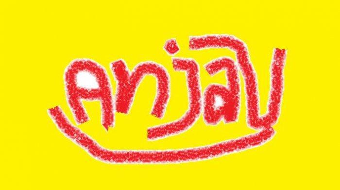 Begini Penjelasan Tentang Arti Anjay, Arti Anjir, Arti Anj dan Arti Anjri di Dalam Bahasa Gaul