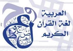 Turki Kembalikan Bahasa Arab Dalam Kurikulum Pelajaran