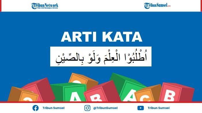 Arti Uthlubul'ilma Walaw Bishshiin, Pepatah Populer Dalam Islam Selain Annadhofatu Minal Iman
