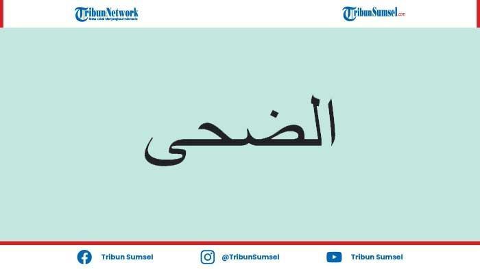 Bacaan dan Keutamaan Surat Ad-Dhuha untuk Sholat Dhuha Lengkap Tulisan Arab, Latin dan Artinya