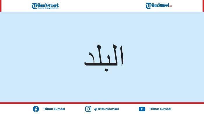 Bacaan dan Keutamaan Surat Al-Balad (Juz Amma) Lengkap dengan Tulisan Arab, Latin dan Artinya