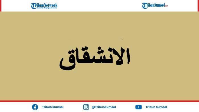 Bacaan dan Keutamaan Surat Al-Insyiqaq (Juz Amma) Lengkap dengan Tulisan Arab, Latin dan Artinya