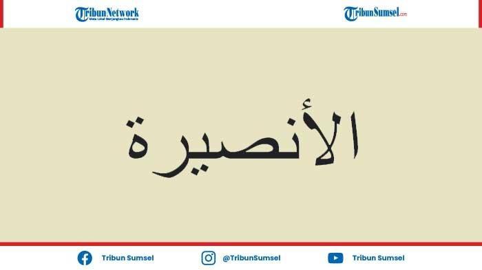 Bacaan dan Keutamaan Surat Al-Insyirah (Juz Amma) Lengkap dengan Tulisan Arab, Latin dan Artinya