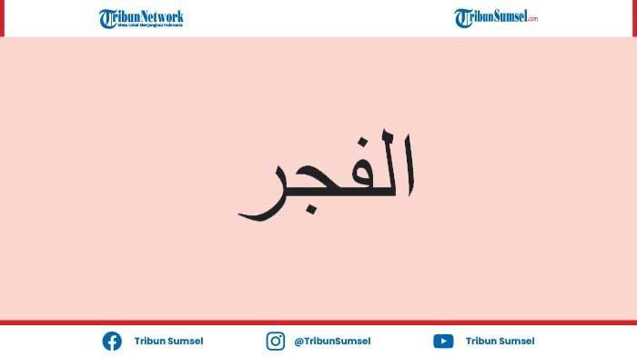Bacaandan Keutamaan SuratAl-Fajr(JuzAmma)Lengkapdengan Tulisan Arab, Latin dan Artinya