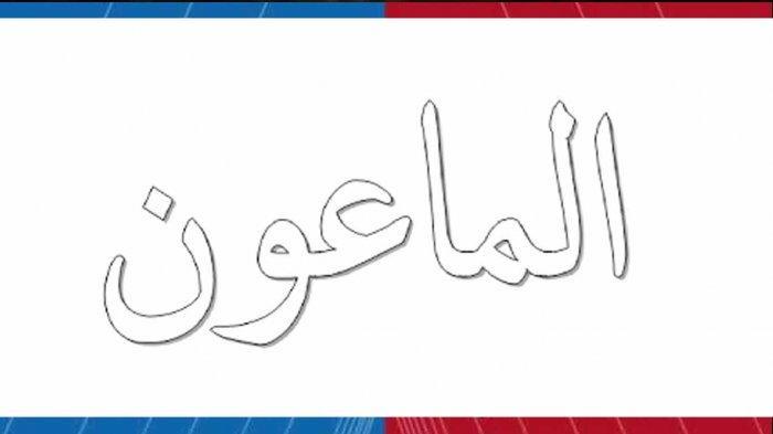 Surat Al-Maun 7 Rakaat Lengkap (Juz Amma) Ara`aitallazii Yukazzibu Biddiin Arab, Latin dan Artinya