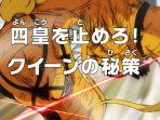 link-download-animeindo-one-piece-eps-946-sub-indonesia-hentikan-yonkou-rencana-rahasia-queen.jpg