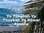 sholawat-ya-thoybah.jpg