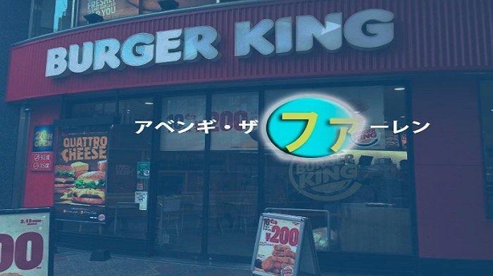 22 Gerai Burger King di Jepang Mendadak Hilang Bulan Ini, Kenapa?