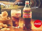 coca-cola_20161225_161357.jpg
