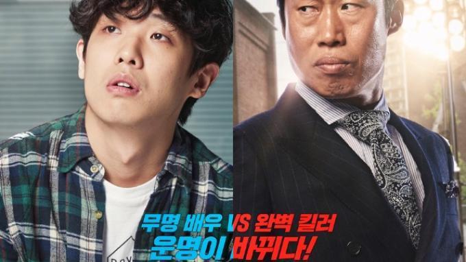 Sinopsis Film Luck-Key, Kisah Tertukarnya Identitas Seorang Pembunuh Bayaran dengan Aktor