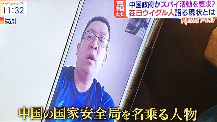 Intelijen China yang meminta pimpinan masyarakat Uighur di Jepang agar menjadi mata-mata China, imbalannya akan  menjaga kakaknya di Uighur.
