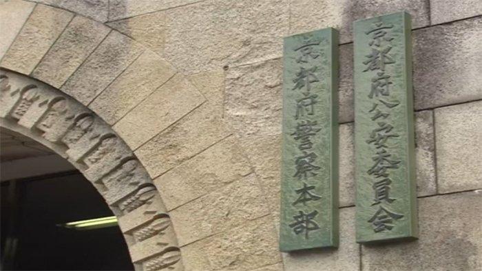 Kantor Markas Besar Kepolisian  Kyoto Jepang