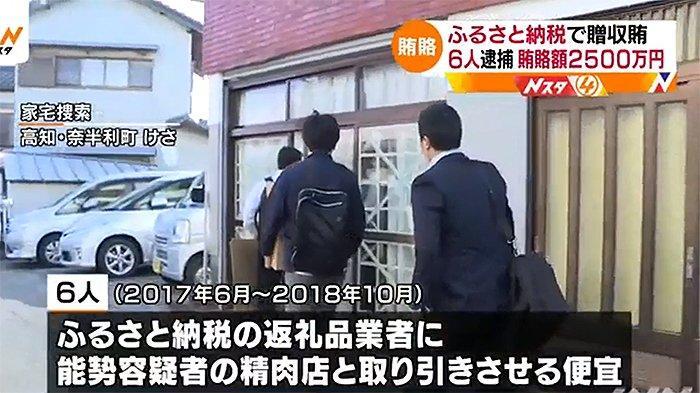 2 Pegawai Pemda Jepang dan 4 Anggota Keluarganya Ditangkap Polisi, Terlibat Kasus Suap Rp 3,4 Miliar