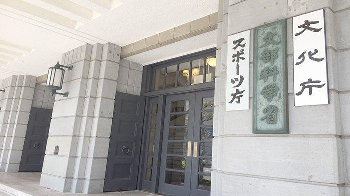 Kementerian Pendidikan, Kebudayaan, Sains dan Olahraga Jepang di Kasumigaseki Tokyo.
