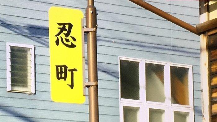 Kota Ninja di Iga perfektur Mie Jepang