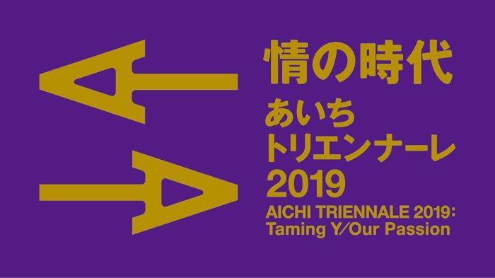 Lambang pameran seni Aichi Triennale di Nagoya Jepang