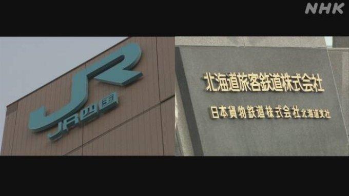 Kesulitan Keuangan akibat Covid-19, Japan Railways akan Dapat Bantuan Dana dari Pemerintah Jepang