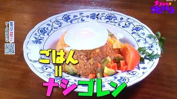 Nasi goreng, nasi berarti Gohan dalam bahasa Jepang.