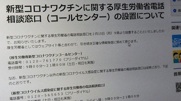 Pusat Layanan Masyarakat terkait Vaksin Covid-19 di Jepang Dibuka Hari Ini