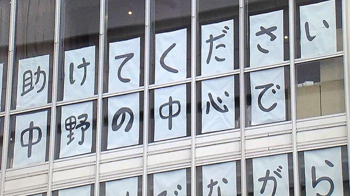 Restoran masakan Perancis di lantai 2 sebuah gedung pertokoan di Nakano yang menuliskan pada jendela restorannya karena kesulitan keuangan.
