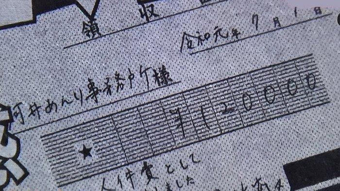 Tanda terima pembayaran uang kerja paruh waktu 12.000 yen kepada Uguisujo yang sebenarnya 30.000 yen per orang.