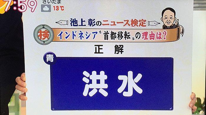 Senin (30/3/2020) jam 07.50 waktu Jepang masyarakat sudah ditanya TV Asahi Jepang, apa alasan perpindahan ibu kota Indonesia Jakarta ke Kalimantan? Jawabannya adalah Banjir.