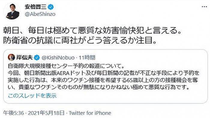 Keributan Pers dan Menhan Jepang Soal Pendaftaran Vaksinasi Online Bisa Dipalsukan