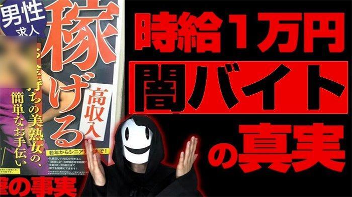 Kesulitan Uang akibat Terdampak Pandemi Covid-19, Warga Jepang Rela Jadi Yami Baito